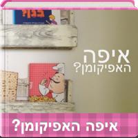 TinyTap Passover